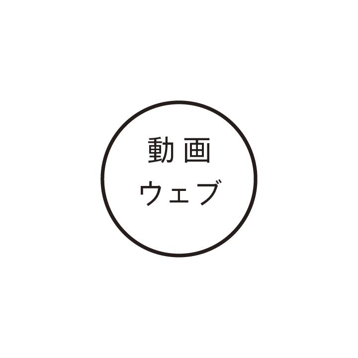 動画ウェブ